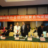 2015 Economic & Trade Cooperation forum between Henan Province and International