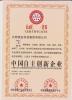 China's Independant Innovation Enterprise Certificate