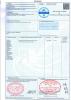 Official Certificate of Origin