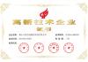 Chinese Hightech Enterprise Certificate
