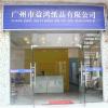 Factory :Guangzhou Yihong Paper Products Co., Ltd