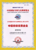 CHINA INTERNATIONAL PATENT and BRAND EXPO