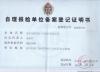 CIQ Registration Certificate
