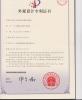 Appearance Design Patent Certificate