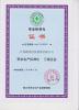 Safety standardization certificate
