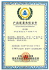 Bochuang product quality exemption certificate