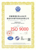 ISO9000 Cetificate