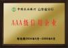 Shandong Branch of Agricultural Bank of China Credit Enterprises