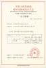 Manufacture License of special equipment People's of Republic of China