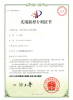 Butterfly valve of patent certificate