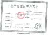 CFDA License - JIN20000441