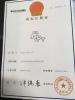 Trademark Registration Certification