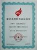Certification For High-Tech Enterprise