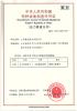 Gas Certificate