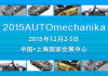 Automechanika Shanghai2015 (Dec.2-5,2015)