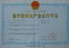 CFDA License -- YUE 20061316