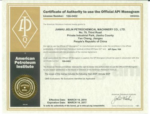 API 16A Certificate