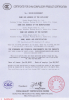 Certificate for CCC china compulsory product certification 4