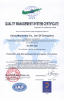 ISO9000 authentication