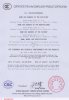 Certificate for CCC china compulsory product certification 3