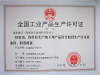 The production license of industrial products