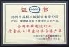 CQGC Quality Certificate
