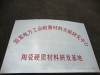 Chinese Nation R&D Base of power industry wear resistant materials