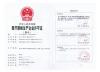 CFDA License - LIAO 20160005