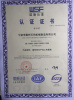 Quality Certification (ISO9001:2008)