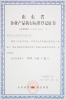 Shandong province enterprise product execution standard registration certificate