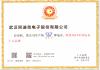 Radarking Won the Top 10 Meter Brands of China in 2015