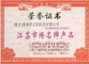 Brand-name products in Jiangsu Market