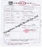 Animal quarantine certificate