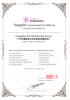 BV Verified Certificate