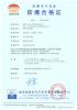 HLZX CNEx Certificate