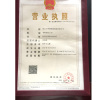 Zhejiang Carod piano Manufacturing Co.Ltd business license