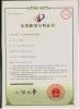 Patent ZL 2009 2 0194123