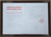 Factory Green Enviroment Certificate