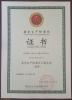 Yuanda Boiler Facilities certification