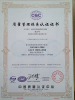 ISO 9001:2008 quality certificate (Chinese version)