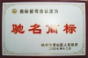 Famous brand&logo certificate