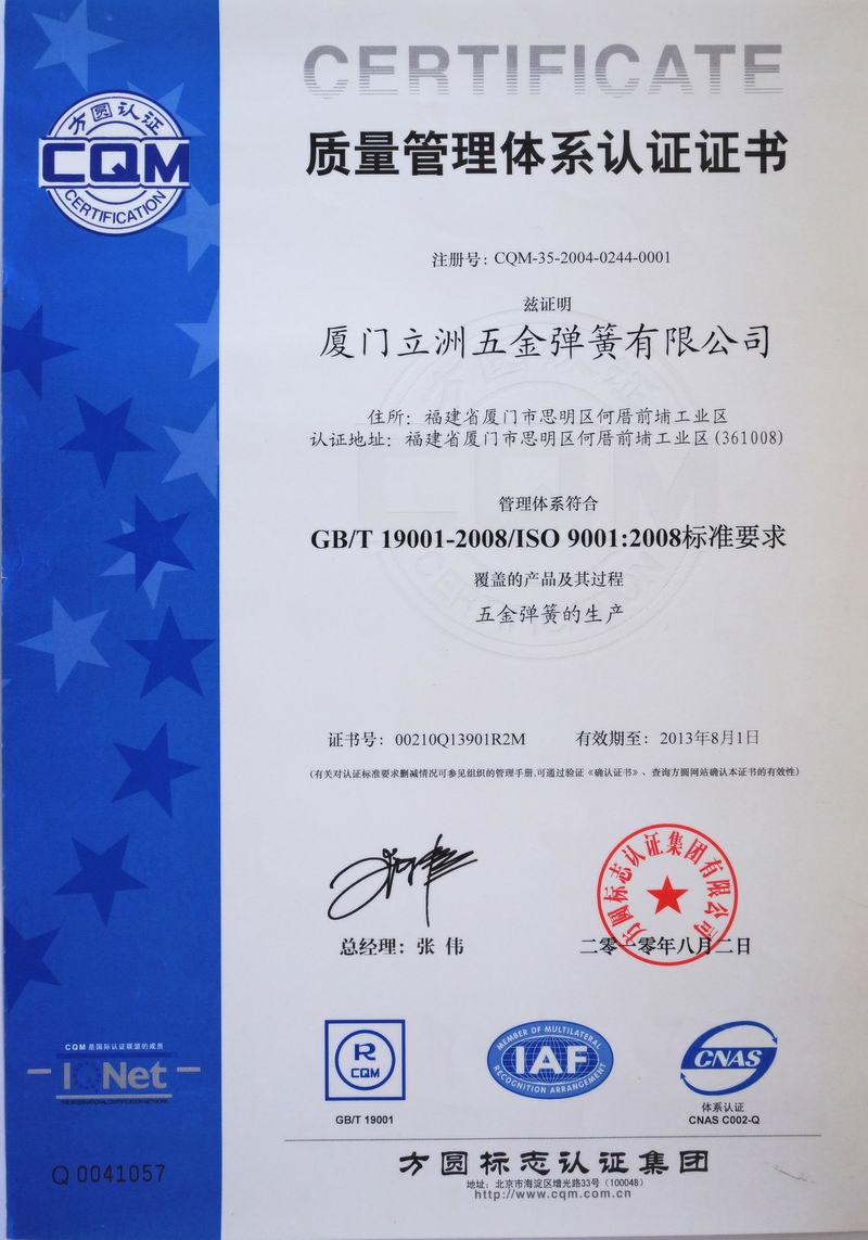 ISO9001:2008 CQM