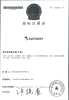 Sepsion Brand Certificate
