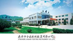Chengde Jinjian Testing Instrument Co., Ltd.