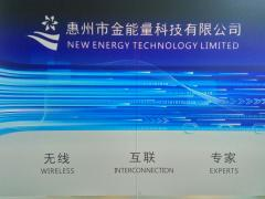 New Energy Technology Limited