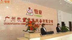 Guangdong Cowboy Industrial Co., Ltd.