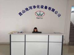 Kunshan Chihe Purification Equipment Co., Ltd.