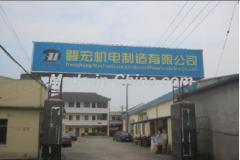 Shanghai Denghong Mechanical & Electrical Manufacturing Co., Ltd.