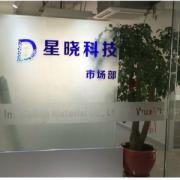 Wuxi Xingxiao Hi-Tech Material Co., Ltd.