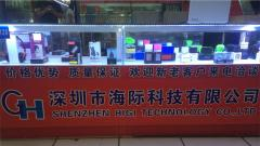 Shenzhen Higi Technology Co., Ltd.